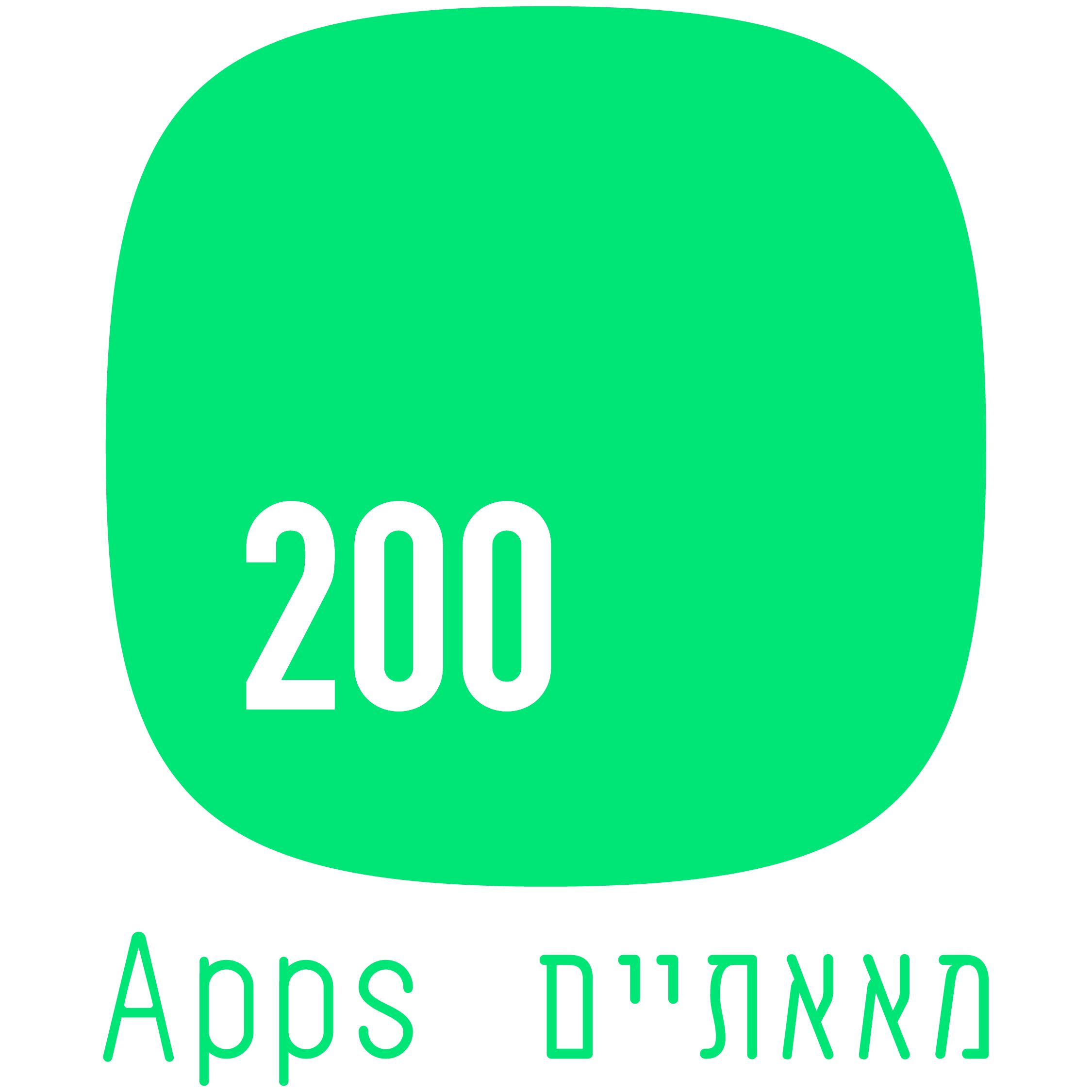 200APPS משתתפת בתוכנית